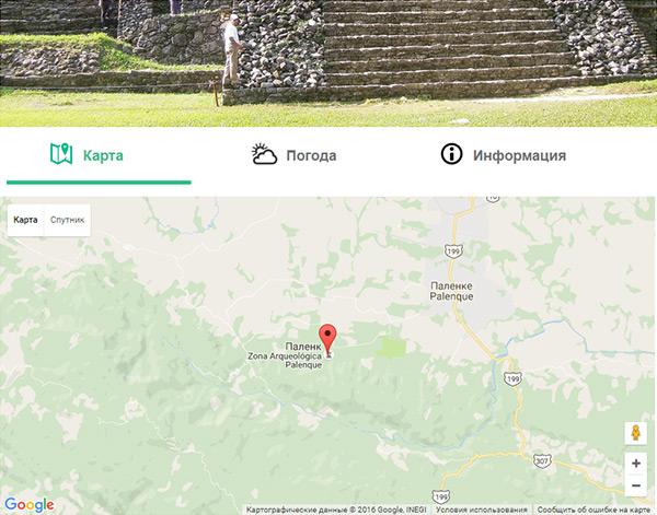 Координаты на карте для каждой статьи про путешествия.