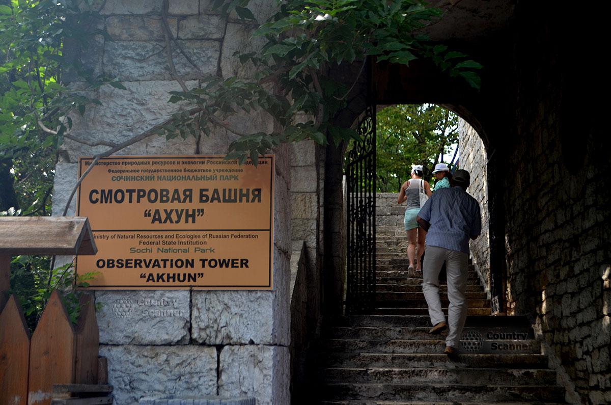 Башня Ахун. Вход.