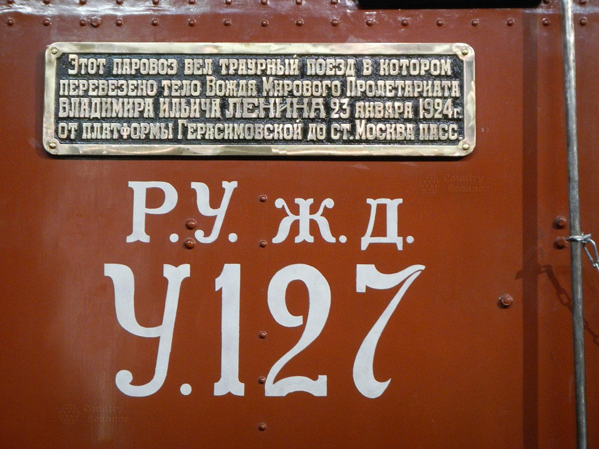 Музей МЖД. Памятная табличка на паровозе.