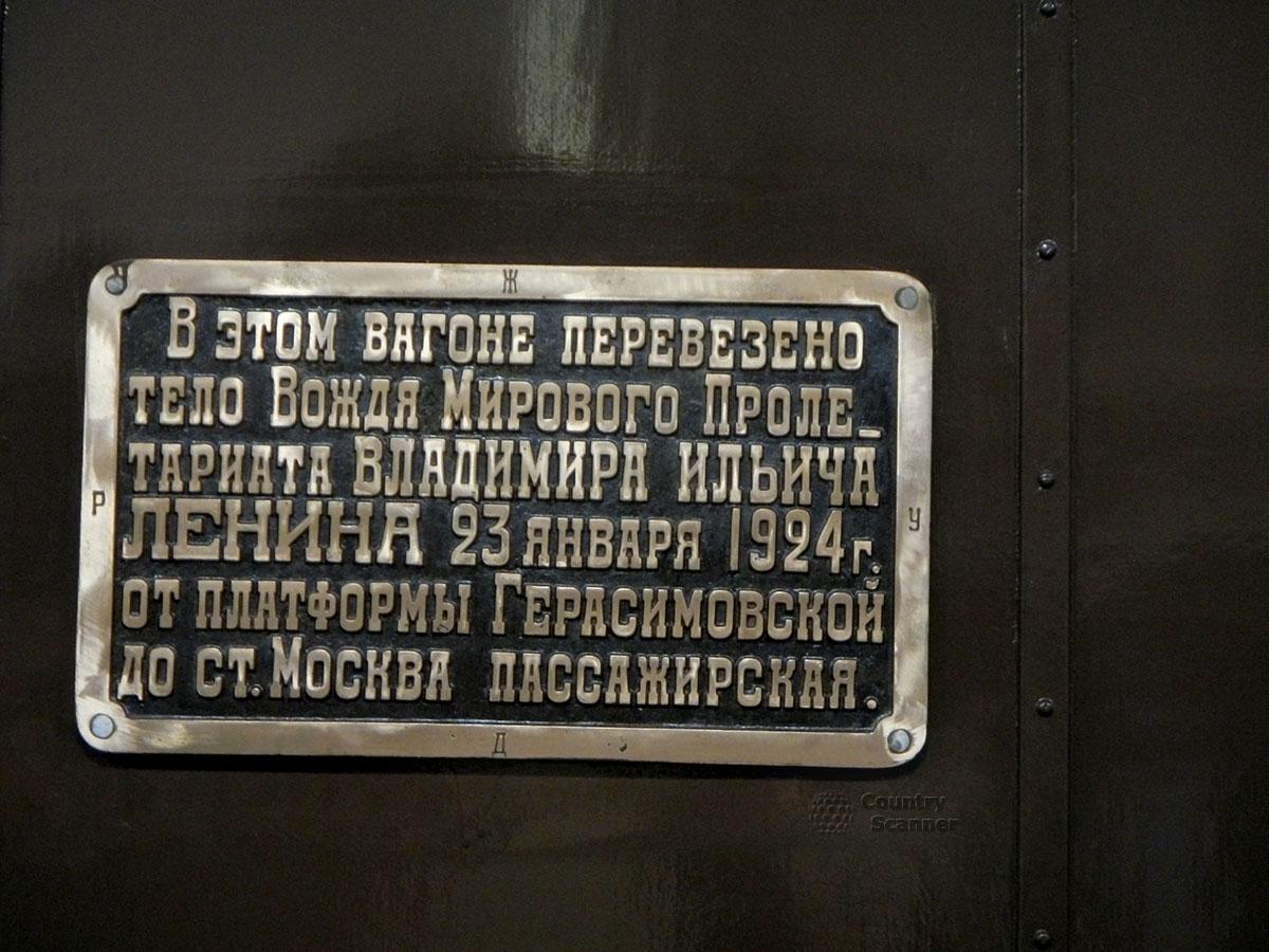 Музей МЖД. Памятная табличка на багажном вагоне.