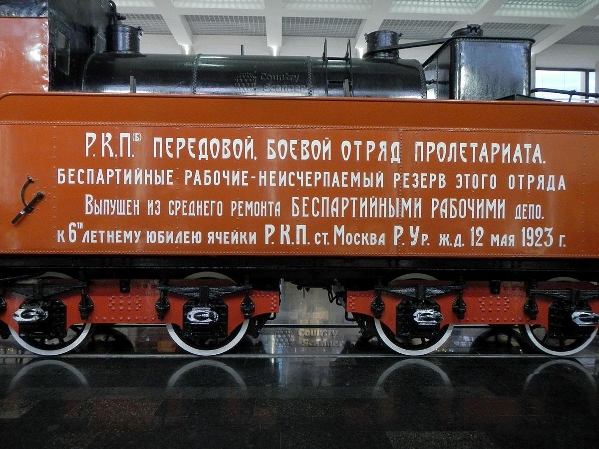 Музей МЖД. Пролетарский рапорт о ремонте.