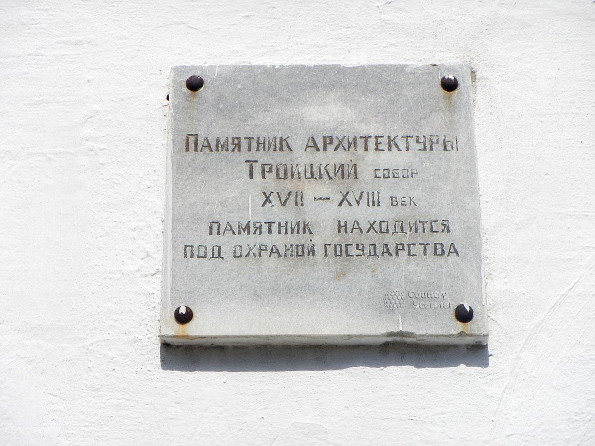 Троицкий собор в Серпухове. Охранная таблица.