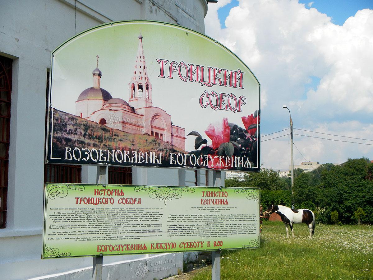 Троицкий собор в Серпухове. Информация для прихожан и туристов.