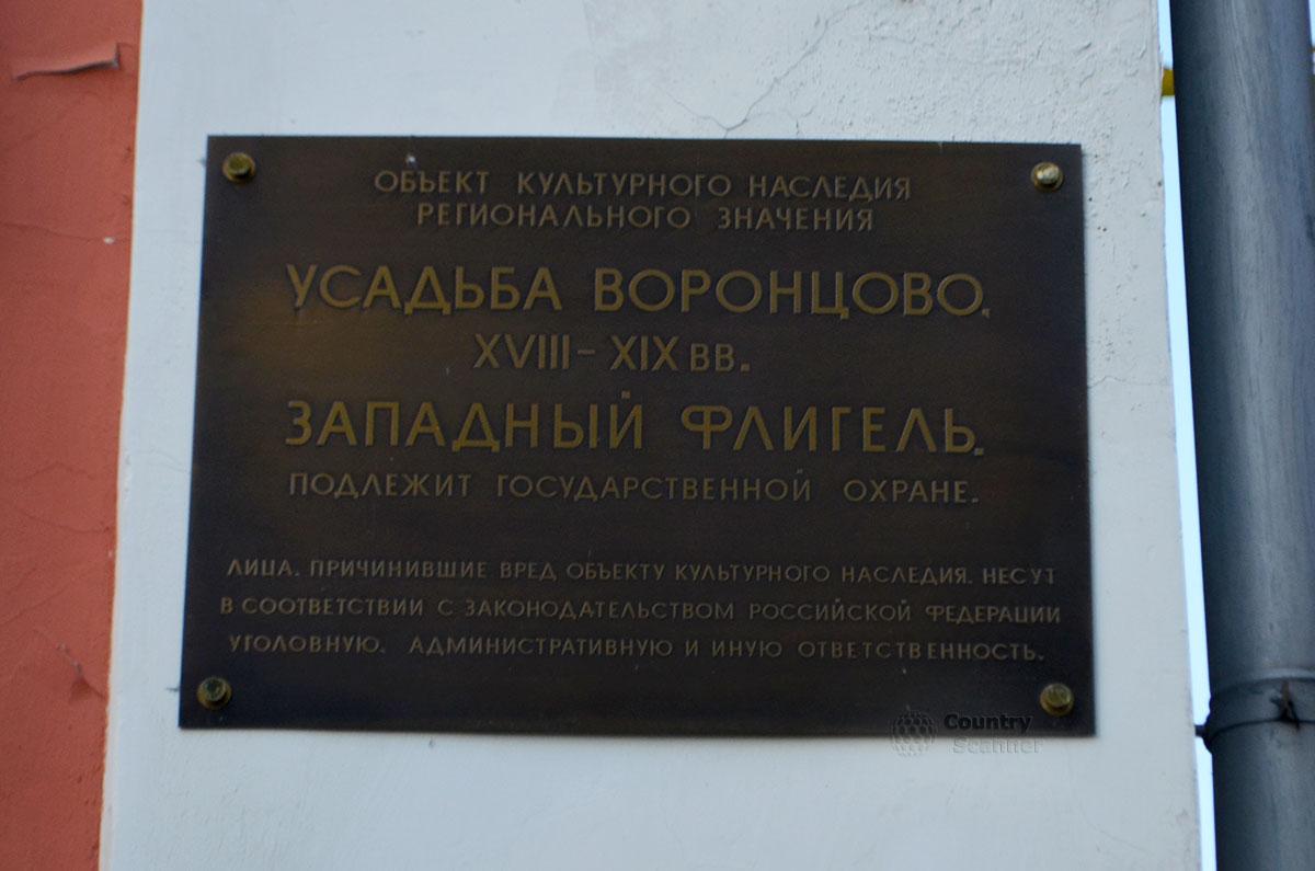 Табличка - усадьба Воронцово