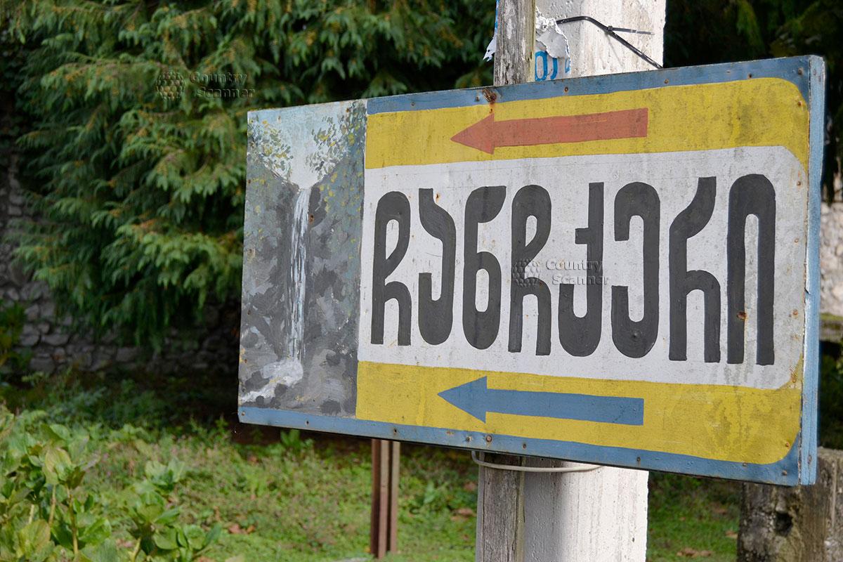 Указатель в сторону водопада Махунцети