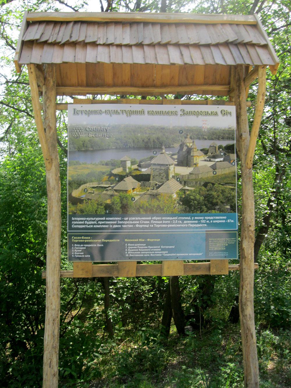 Запорожская Сечь на острове Хортица. Карта комплекса.