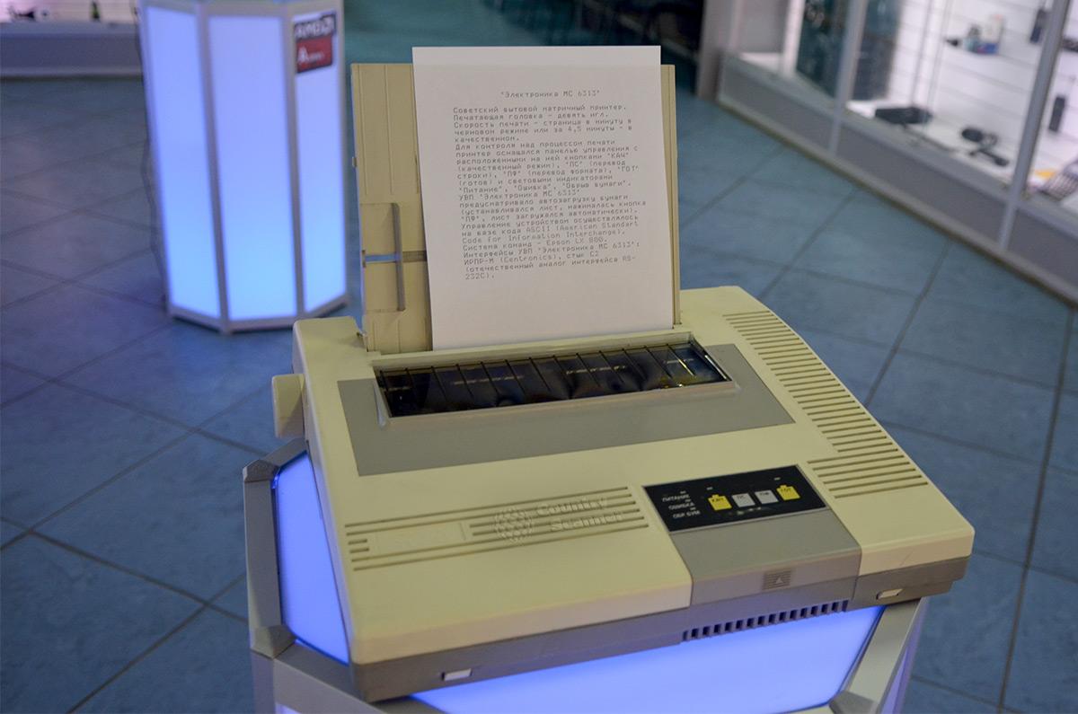 Галерея компьютерной эволюции. Одно из первых печатных устройств - матричный принтер.