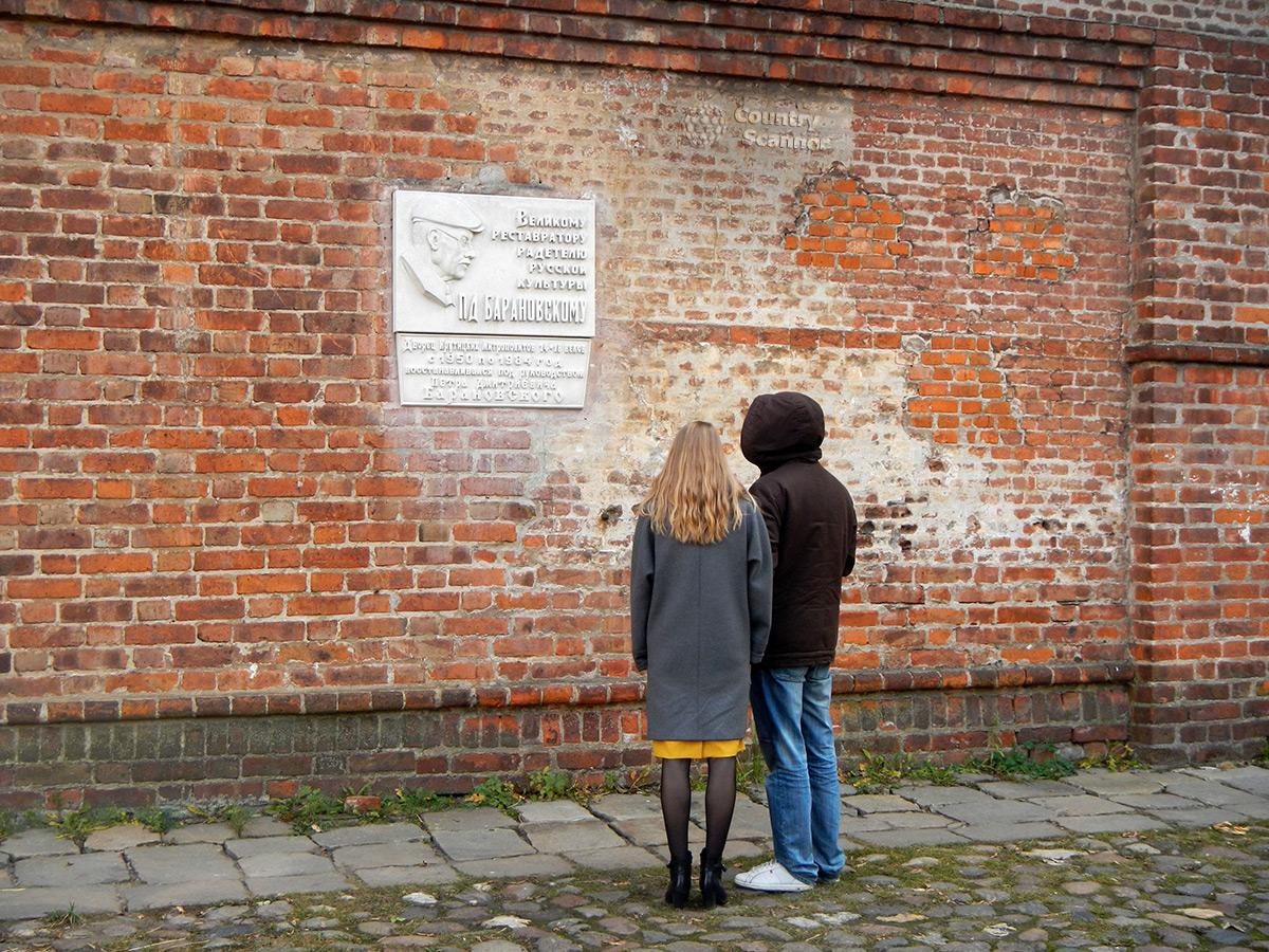 Крутицкое подворье. Мемориальная доска в честь реставратора Барановского.