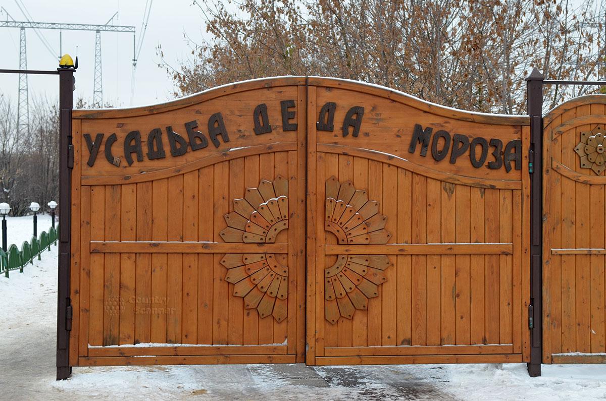 Московская усадьба Деда Мороза. У входа в сказочное царство.