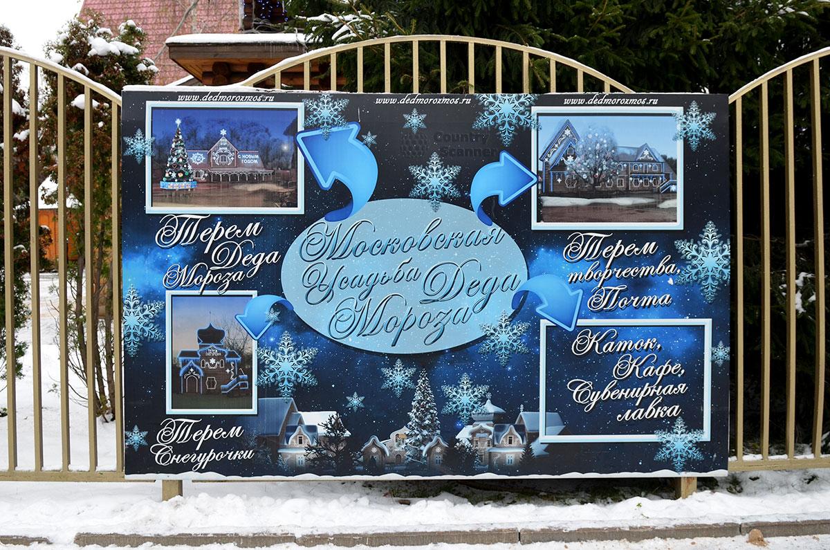 Афиша в московской усадьбе Деда Мороза.
