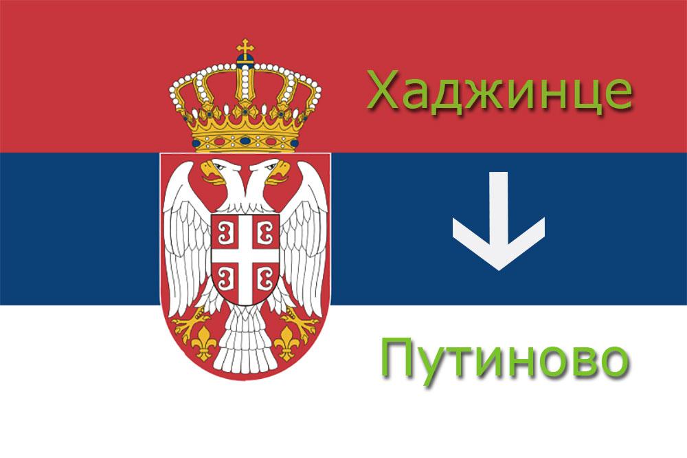 Новость. В Сербии село Хаджинце переименовали в Путиново