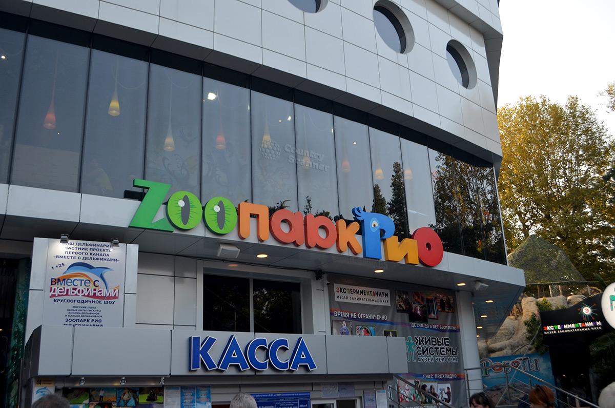 Зоопарк Рио в парке Ривьера