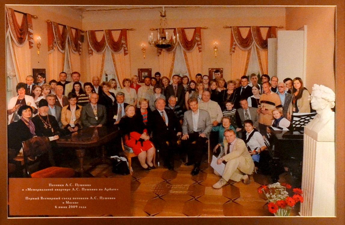 Групповая фотография участников всемирного съезда потомков, проведенного в квартире Пушкина на Арбате.