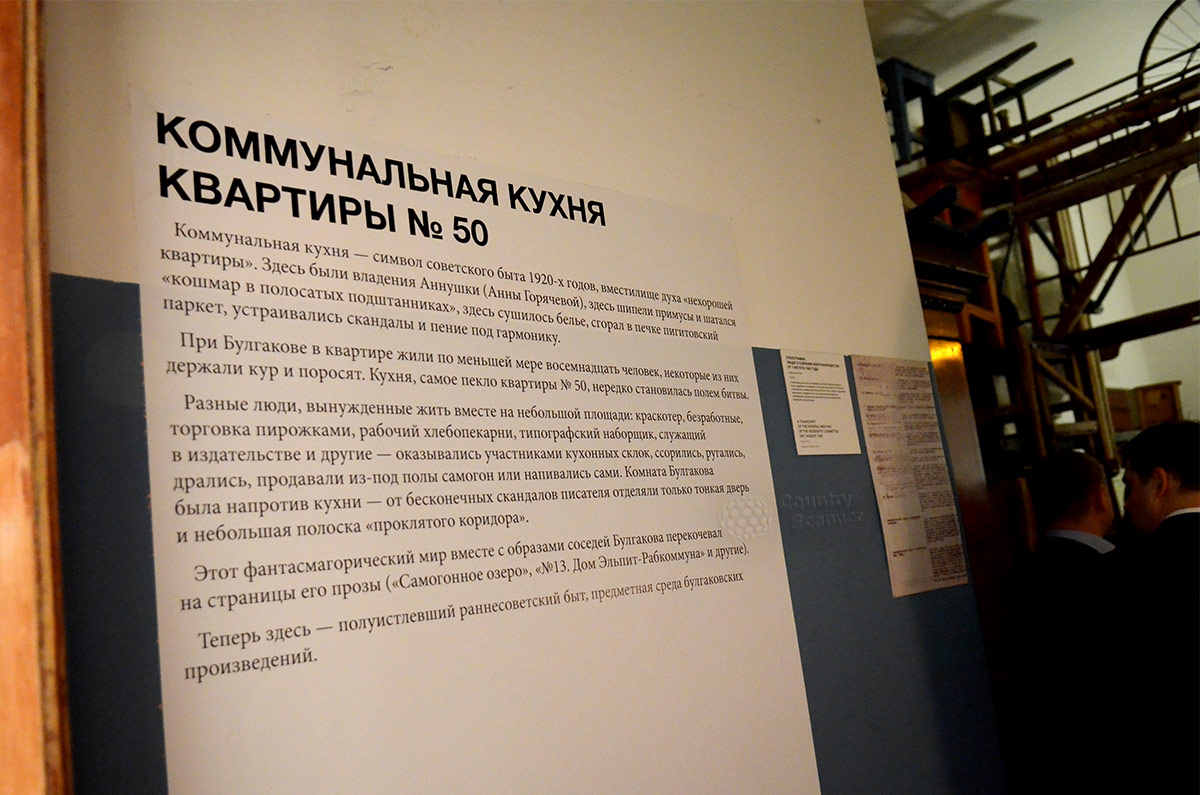 Музей Булгакова, описание коммунального быта и композиция из старой мебели.
