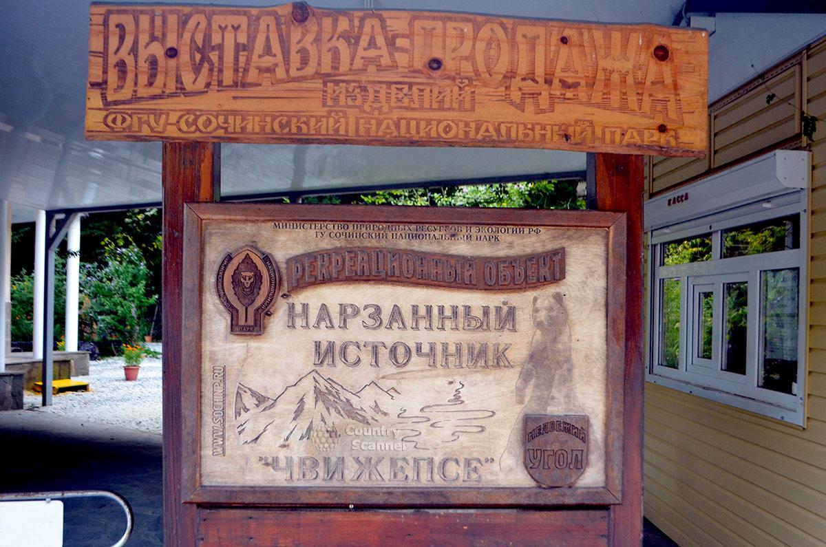 Нарзанный источник Чвижепсе. Табличка на входе.