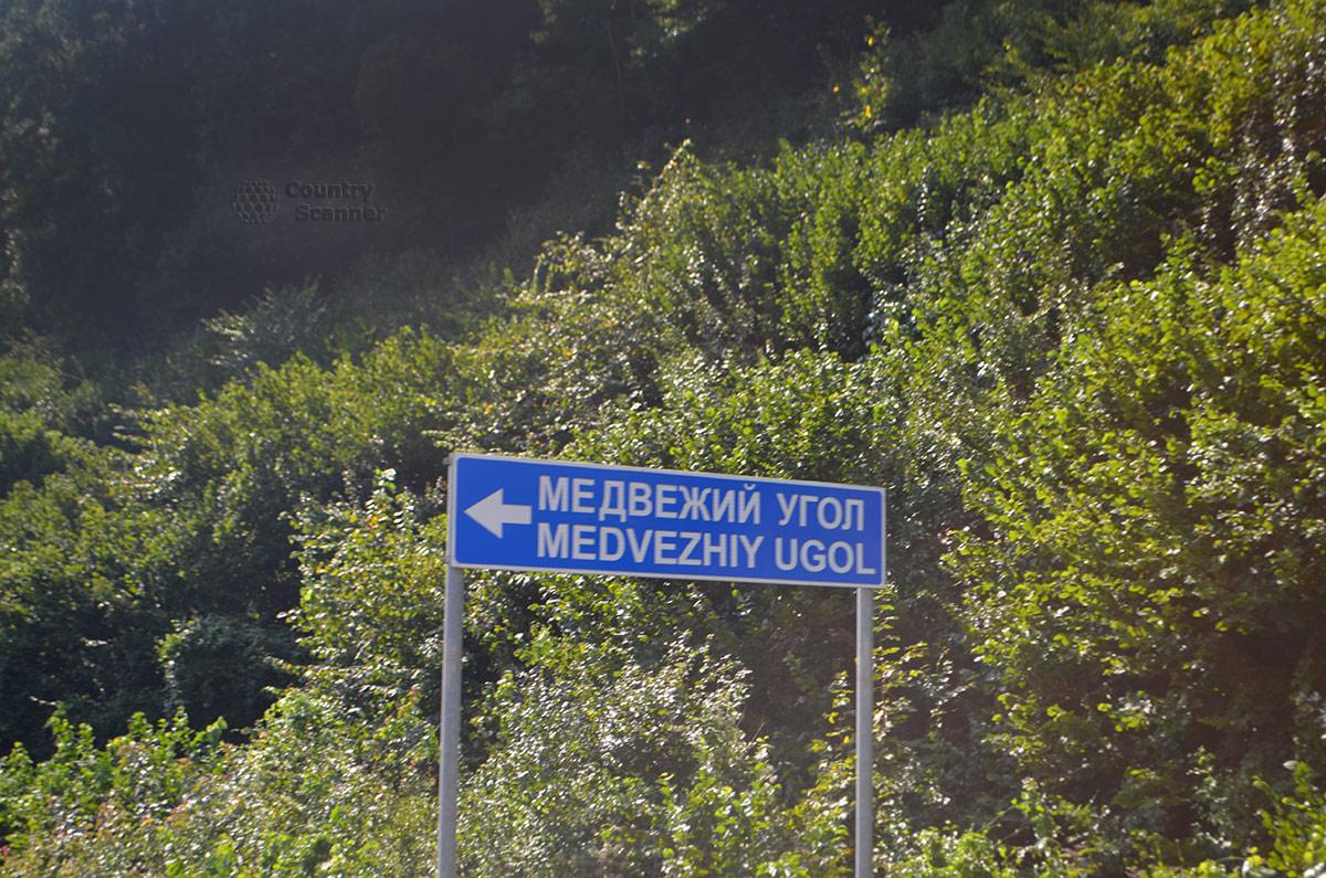 Дорожный указатель поворота на Медвежий угол, где находится нарзанный источник Чвижепсе.
