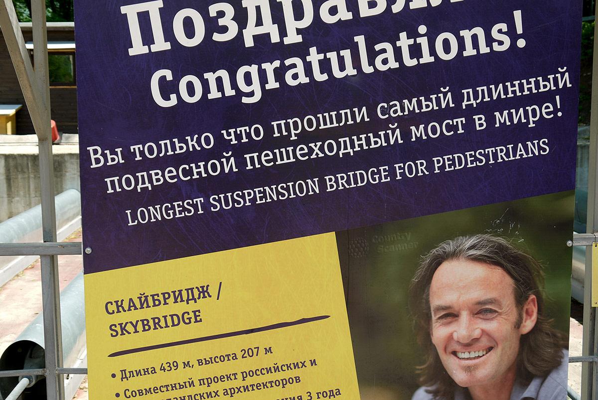 Мост в Скайпарке, достойный Книги рекордов Гиннеса.
