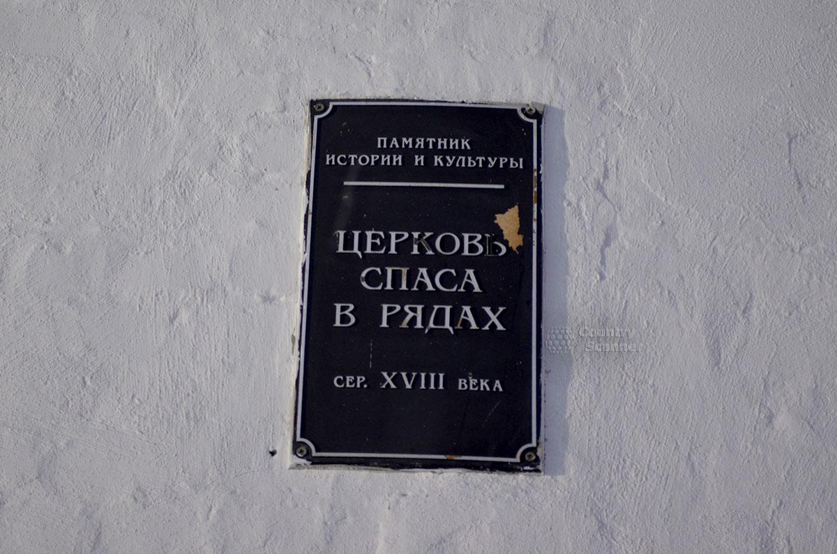 Опознавательная табличка на церкви Спаса в Рядах указывает на время постройки памятника истории и культуры.
