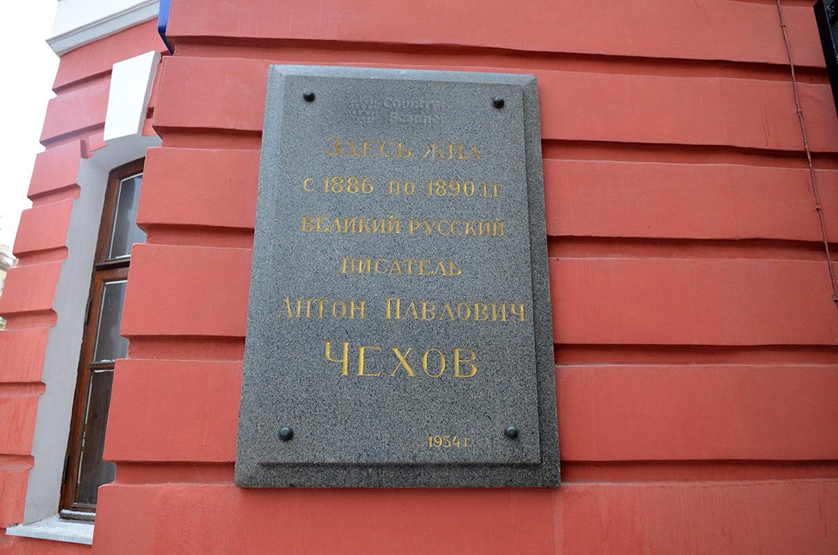 Дом-музей Чехова. Мемориальная доска с указанием времени проживания А.П. Чехова в доме-комоде (выражение самого писателя) в Москве.