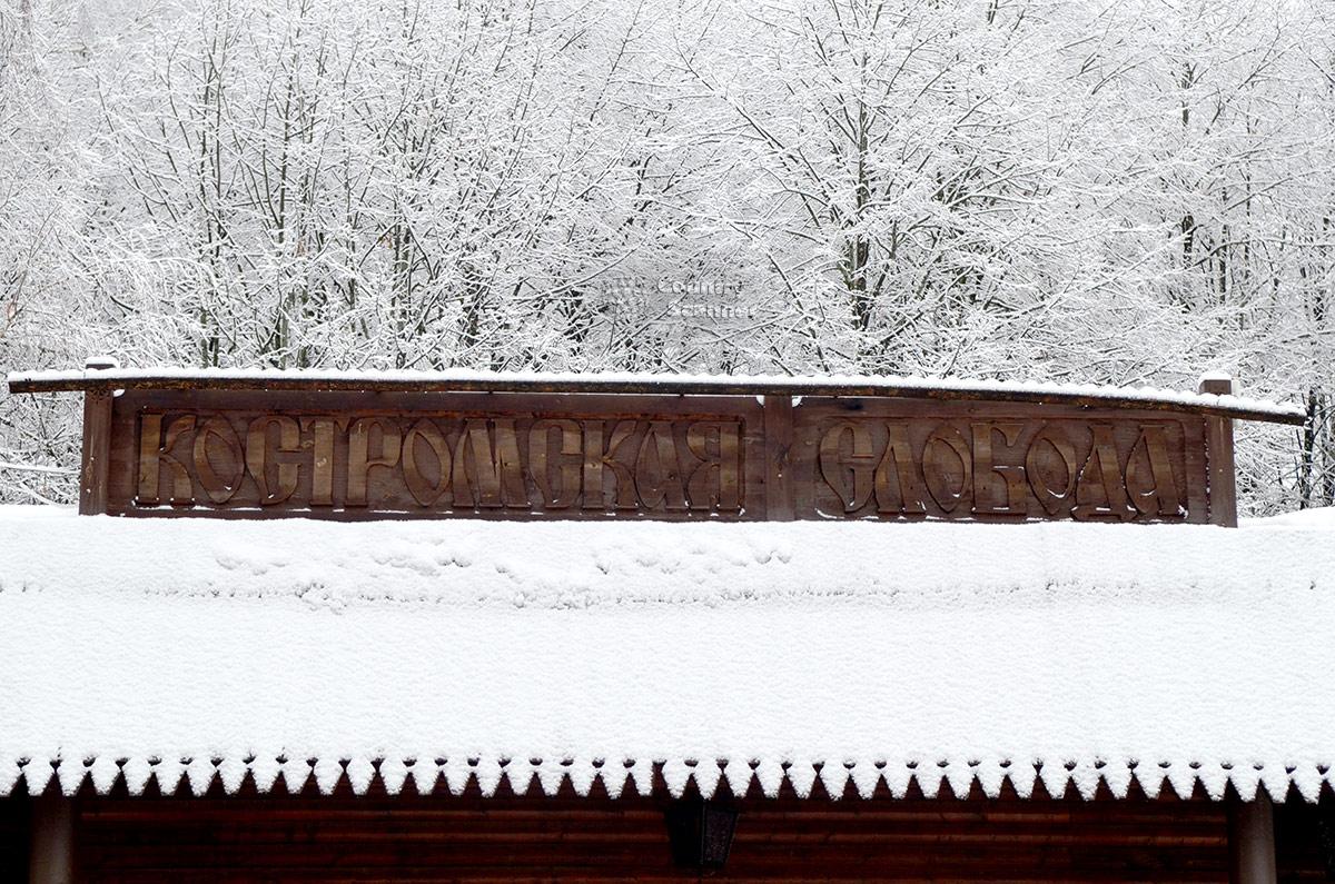 Вывеска над воротами музея – заповедника Костромская слобода. Вырезана на деревянном брусе.
