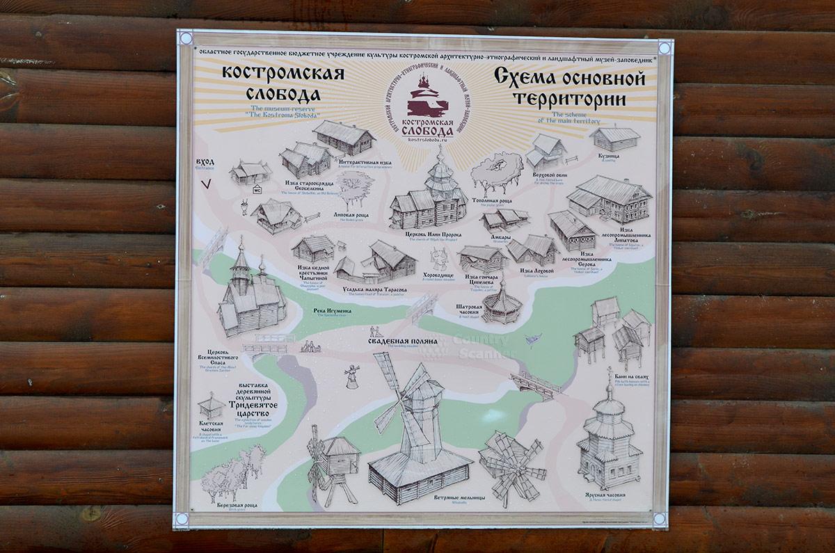 Схема размещения объектов экспозиции Костромской слободы на музейной территории.