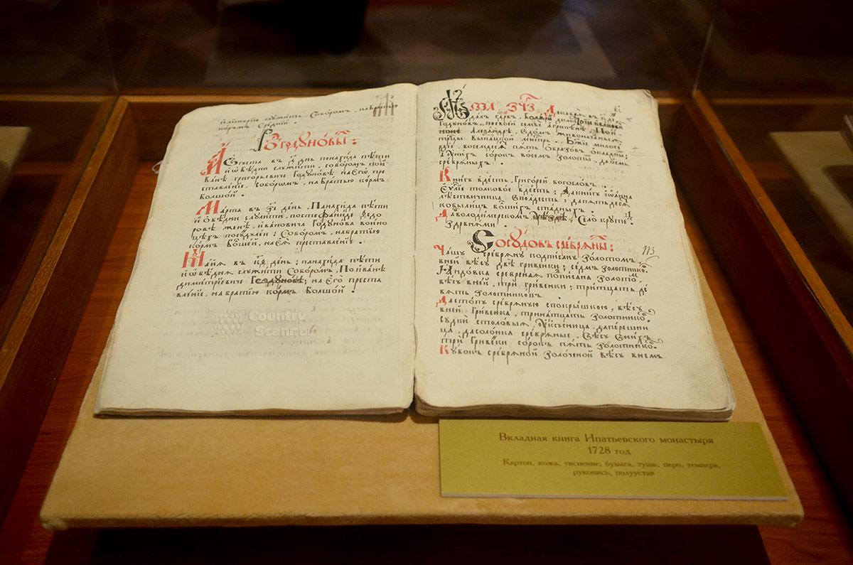 Вкладная книга – опись даров Ипатьевскому монастырю с указанием дарителей.