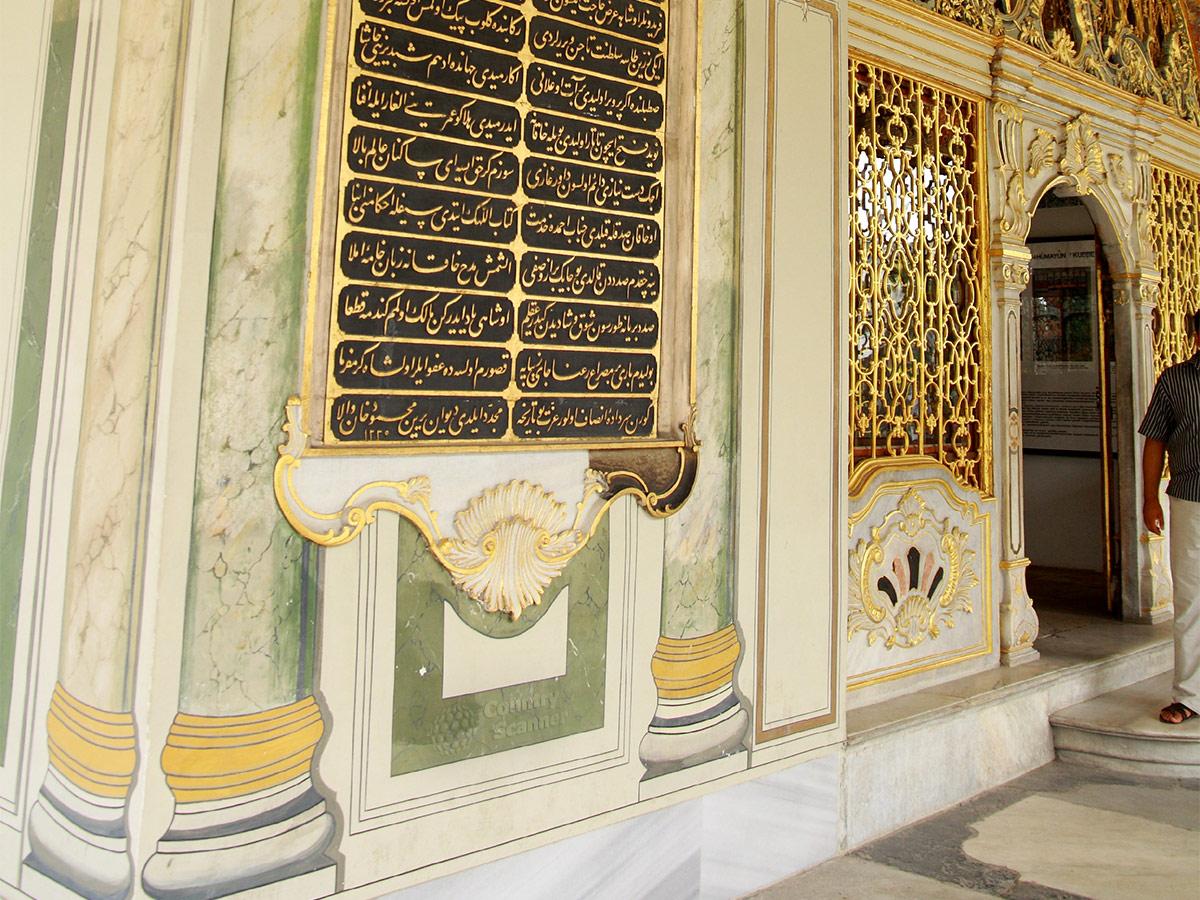 Еще один вид на вход в здание Дивана, совещательный комплекс дворца Топкапы. Выходящие посетители невольно еще раз осматривают украшения.