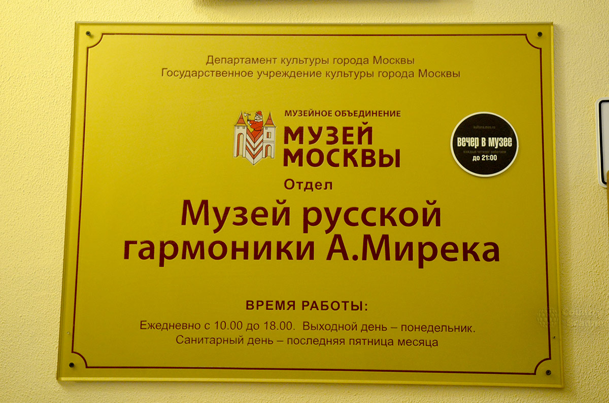 Музей русской гармоники А. Мирека