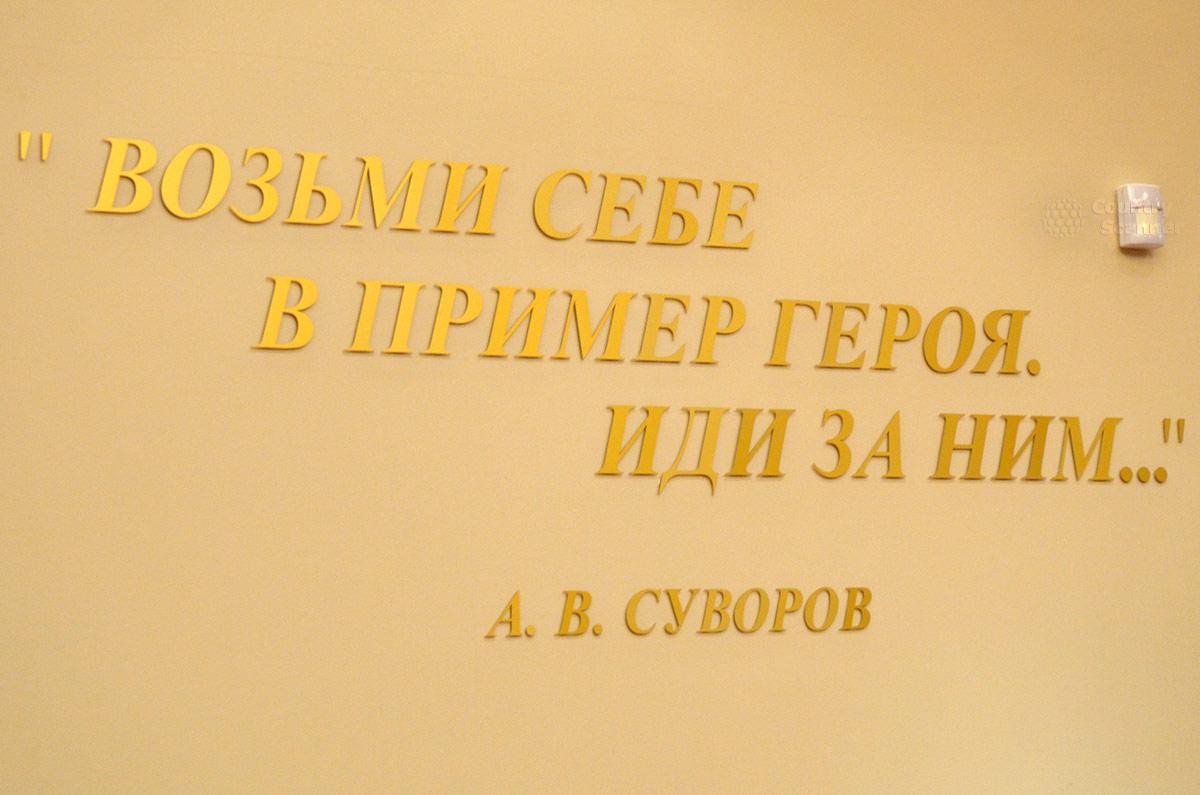 На стене музея Героев и после осмотра экспозиции не грех перечитать наказ Суворова.