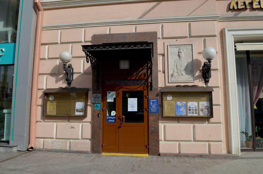 gumanitarnyy-centr-muzey-preodolenie-im-n-a-ostrovskogo-countryscanner-1-1024x678.jpg