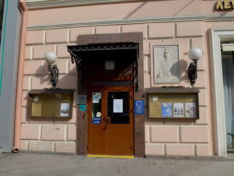 Музей Преодоление. Вход