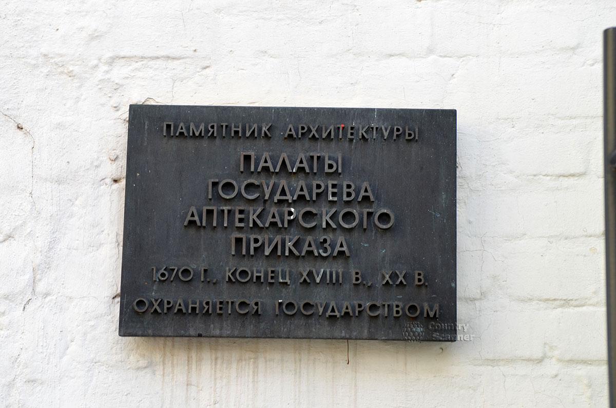 Мемориальная доска одного из зданий архитектурного музея – Аптекарского приказа. Древняя история сооружения делает его ценным предметом экспозиции.