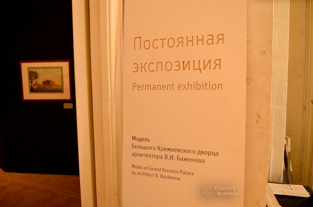 Главный экспонат архитектурного музея, единственный в постоянной экспозиции – модель Большого Кремлевского дворца . Изготовленная под руководством великого Баженова копия неосуществленного здания требует два зала для своего размещения.