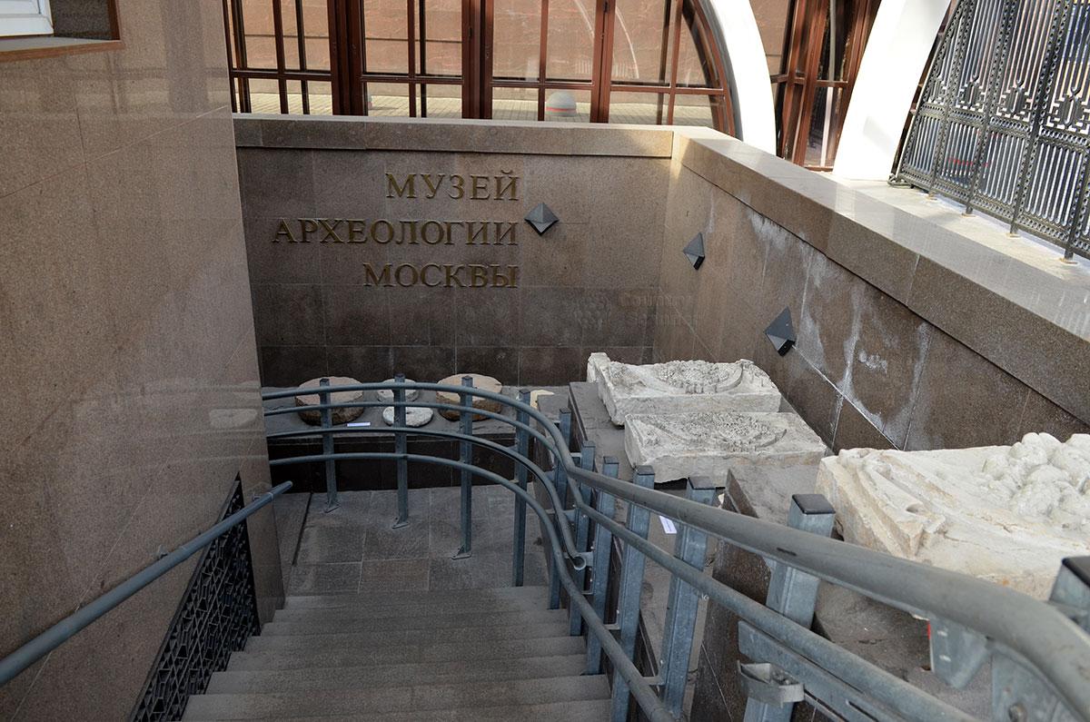 Музей архитектуры Москвы расположен под землей, на глубине 7 метров на месте раскопок и обнаружения опорных сооружений бывшего Воскресенского моста через реку Неглинную.