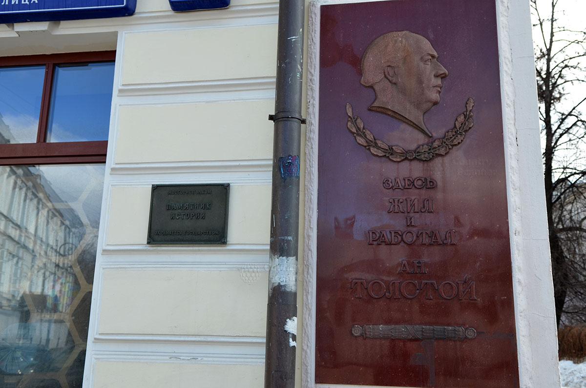 Музей Алексея Толстого. Мемориальная доска