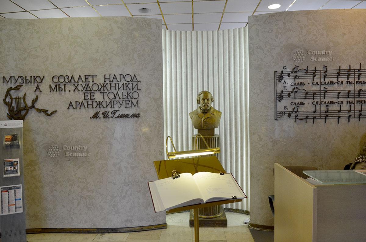 В вестибюле музея Глинки посетителей встречает бюст великого композитора, его известная цитата и музыкальный отрывок Патриотической песни, некоторое время бывшей гимном страны.