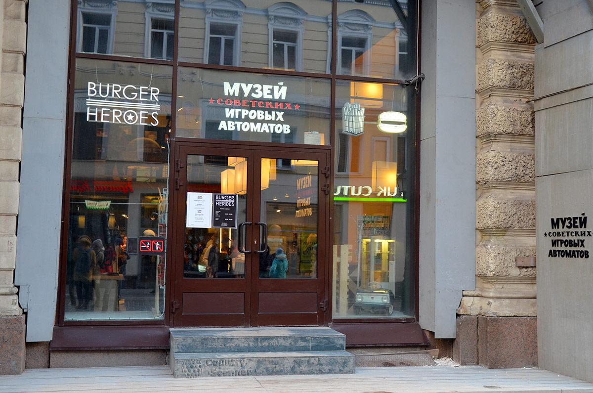 Музей советских игровых автоматов. Вход с улицы.