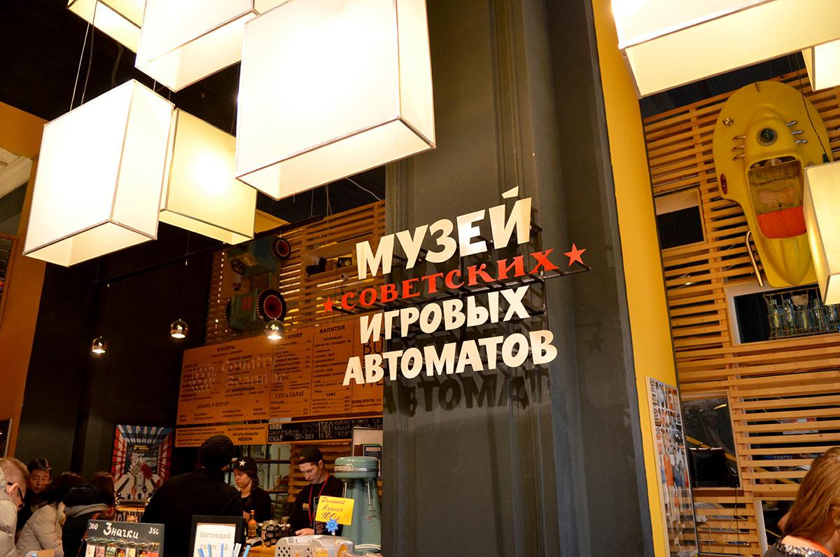 Музей советских игровых автоматов не только демонстрирует действующие модели развлекательных устройств. Здесь имеется небольшое кафе, позволяющее перекусить наряду с развлечениями.
