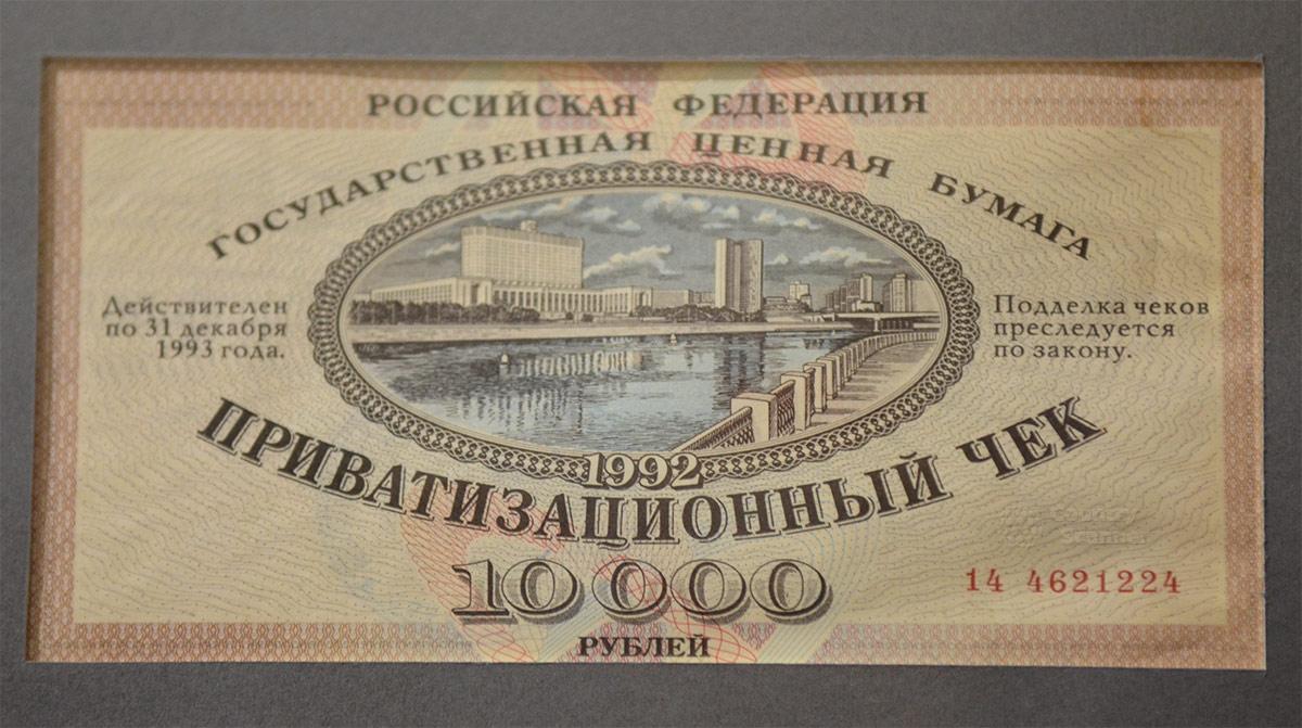 Музей современной истории России напоминает в внешнем виде ваучера, или приватизационного чека, инструмента приватизации государственной собственности.