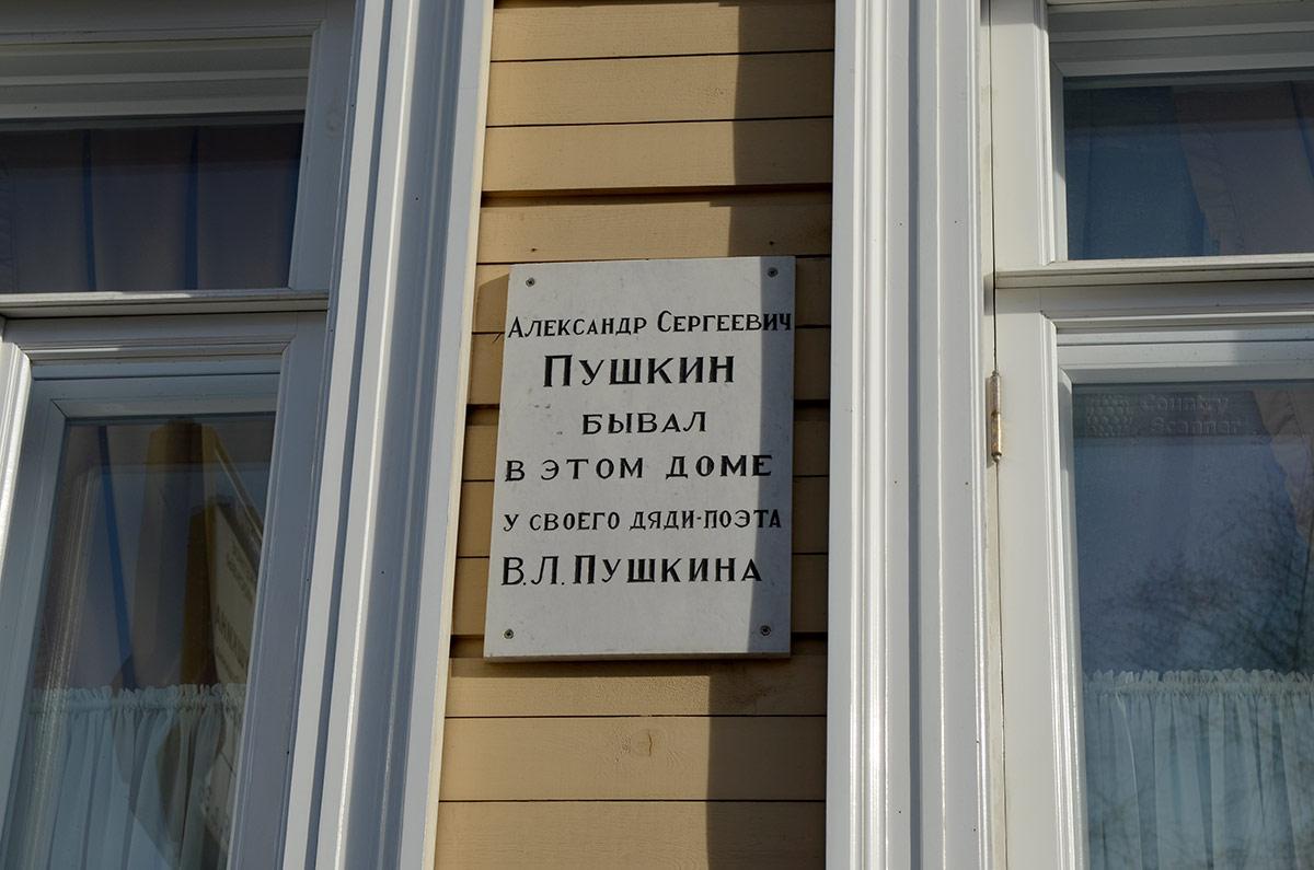 Текст памятной таблички на здании дома музея В.Л. Пушкина не случайно начинается с упоминания о самом знаменитом его родственнике, великом поэте А.С. Пушкине.