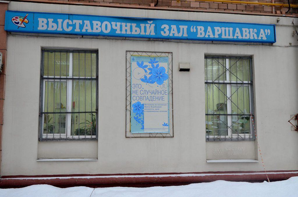 galereya-varshavskaya-countryscanner-1-1024x678.jpg