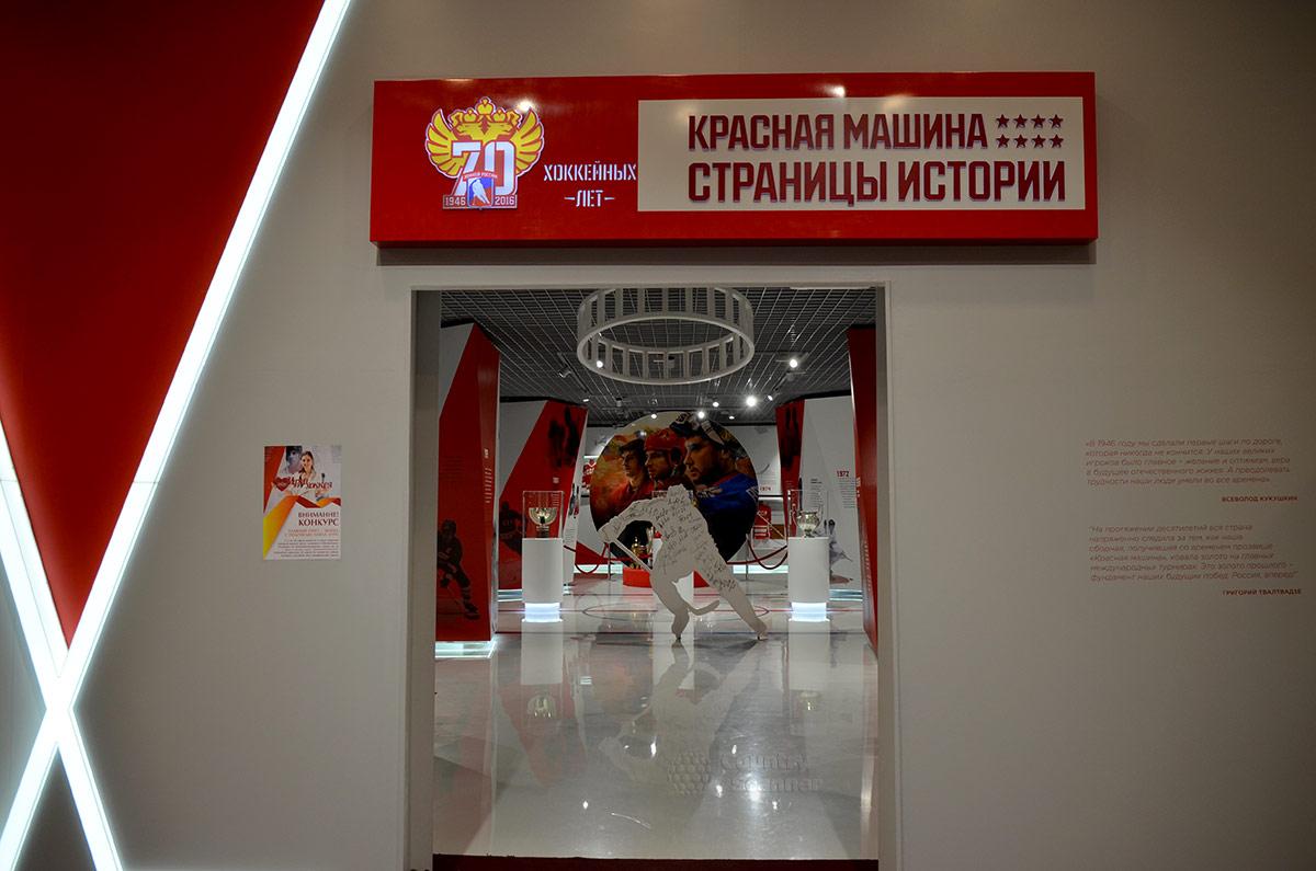 Второй зал музея хоккея знакомит посетителей с историей развития игры в нашей стране от первых послевоенных лет до наших дней. Именовать нашу сборную Красной машиной стали после множества славных побед.