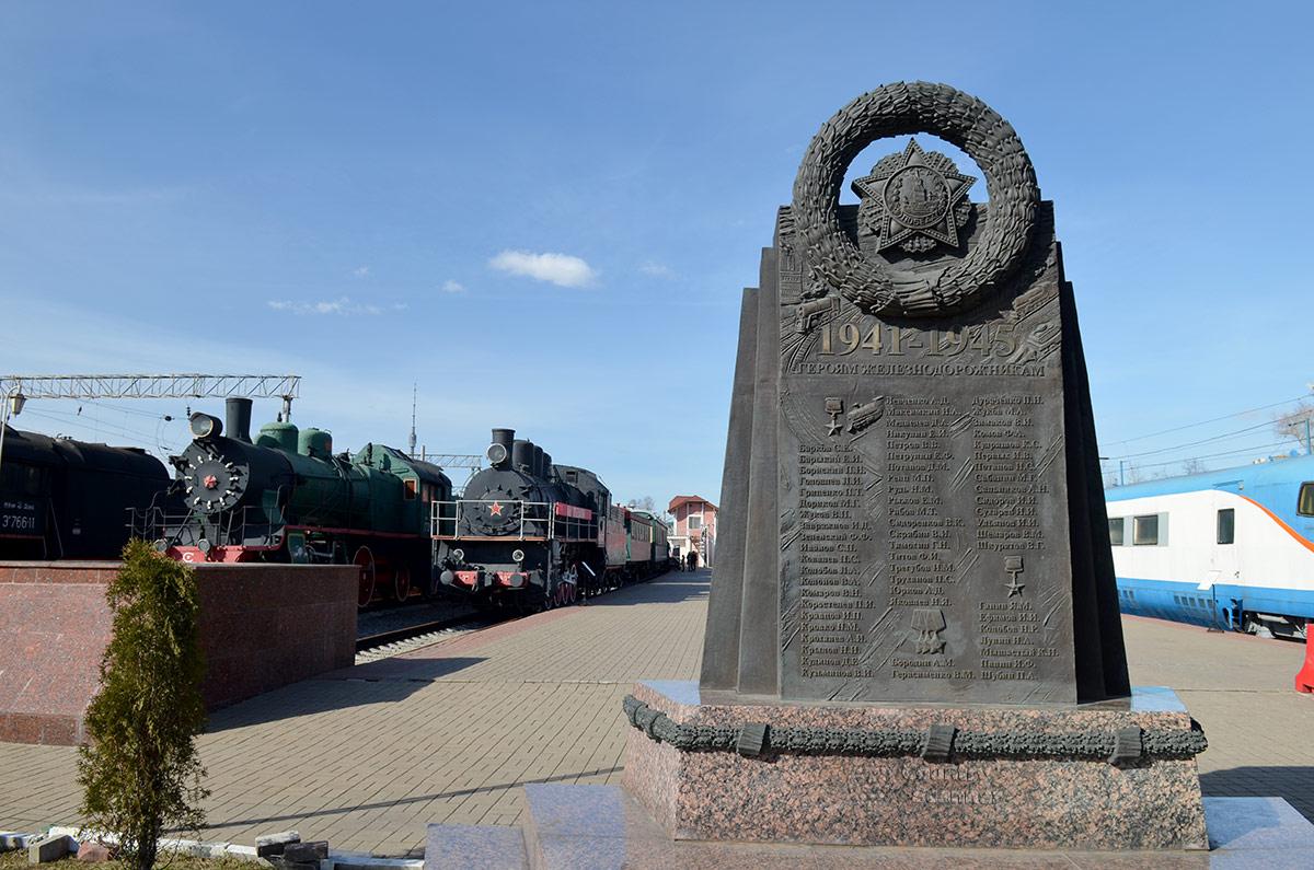 Монумент героям на территории музея железнодорожного транспорта с перечислением фамилий наиболее отличившихся работников отрасли.