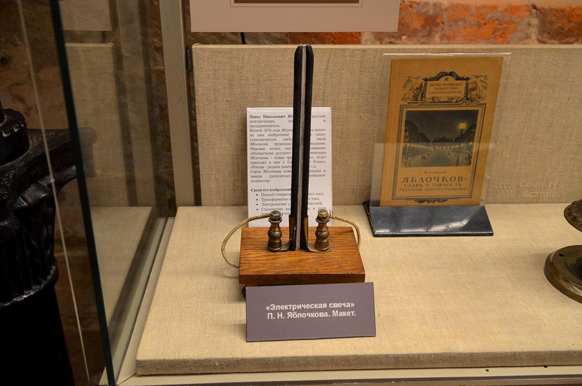Макет дугового электрического светильника конструкции Яблочкова представлен в витрине музея Огни Москвы. Здесь же брошюра о жизни и деятельности этого российского ученого.