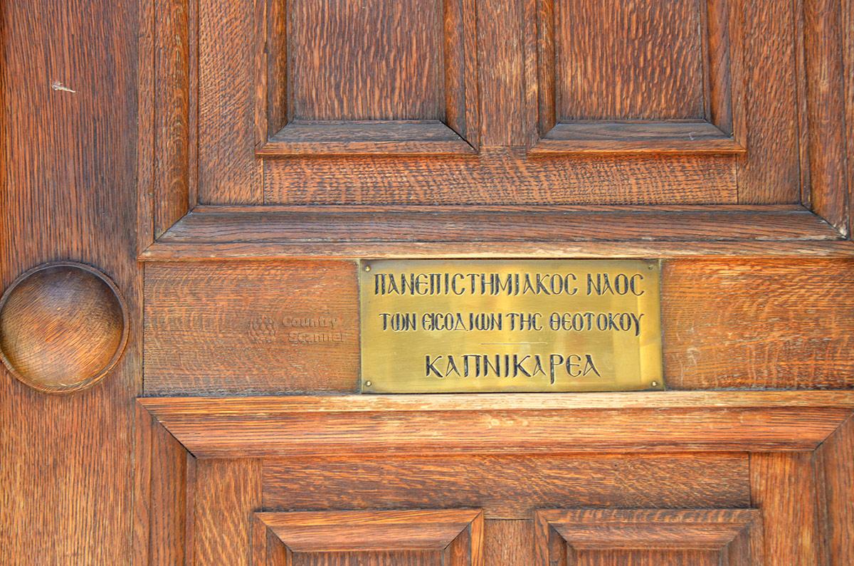 Панагия Капникарея. Дверь в западной части храма.