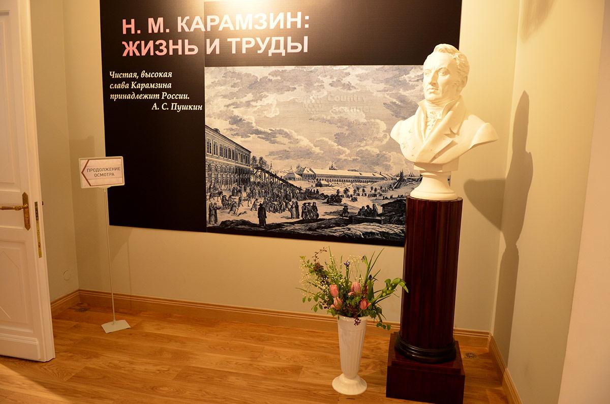 Второй этаж основного здания усадьбы Остафьево более 10 лет служил местом жительства супругов Карамзиных. Здесь знаменитый ученый и литератор написал большую часть главной работы своей жизни.