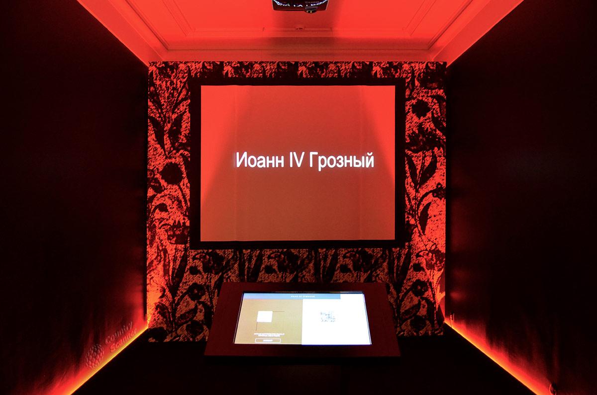 Отдельного помещения в усадьбе Остафьево удостоен девятый том Истории государства российского, посвященный эпохе 50-летнего правления Ивана Грозного.