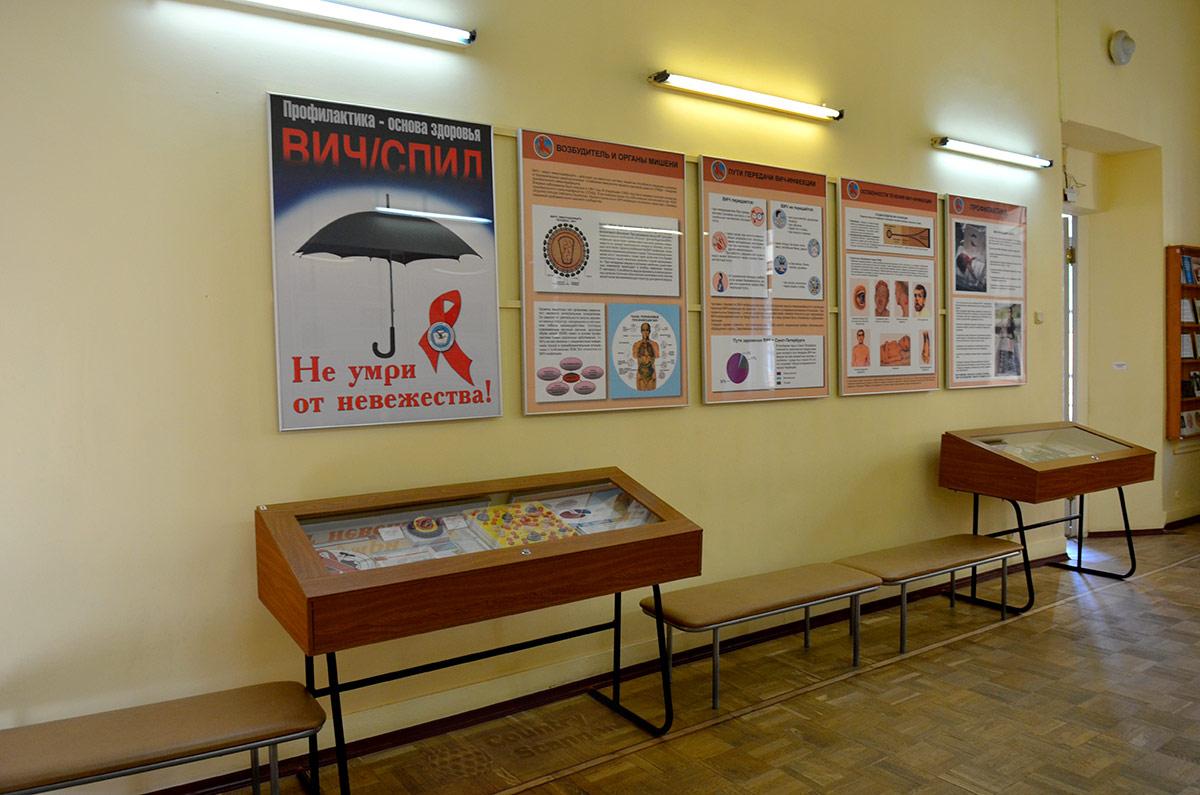 Экспозиция о заболевании СПИД в музее гигиены.