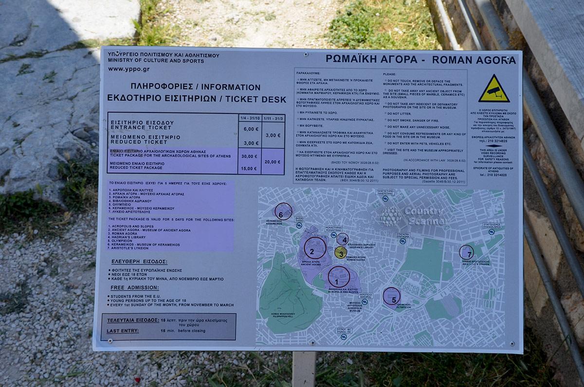 Предлагаемая вниманию туристов схема афинских достопримечательностей позволяет легко определить место расположения римской агоры относительно других памятников истории.