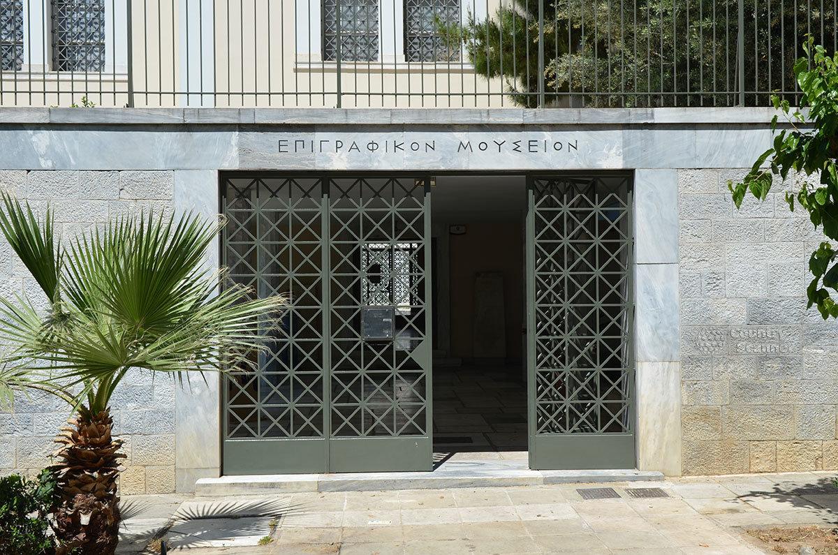Южное крыло здания афинского Археологического музея выделено под размещение экспонатов другого хранилища – музея эпиграфики, то есть надписей на камне.